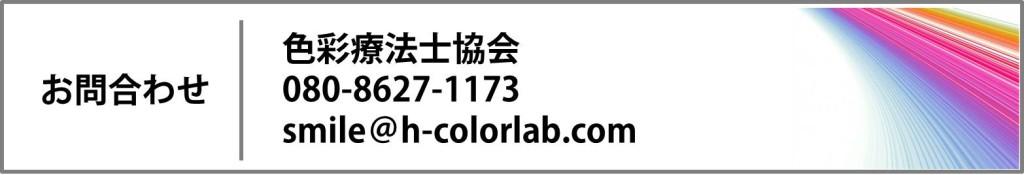 色彩療法士協会お問い合わせ